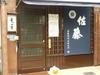fukuoka_sato